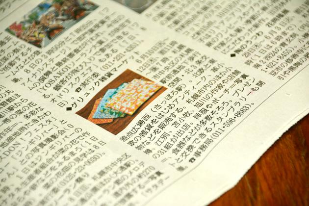 GZM_news_08